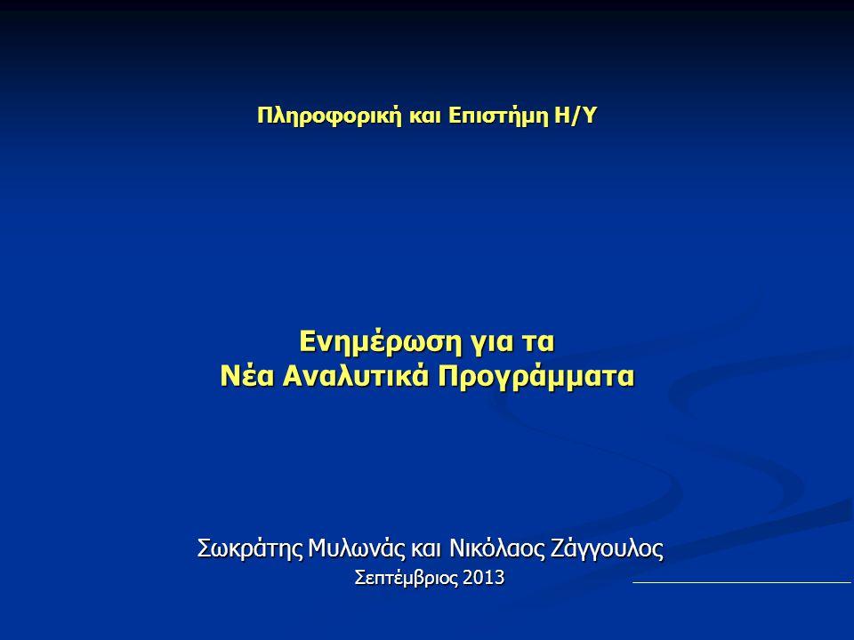 Σωκράτης Μυλωνάς και Νικόλαος Ζάγγουλος Σεπτέμβριος 2013