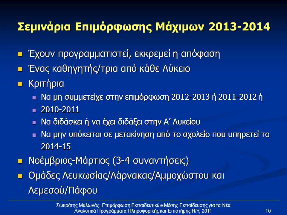 Σεμινάρια Επιμόρφωσης Μάχιμων 2013-2014
