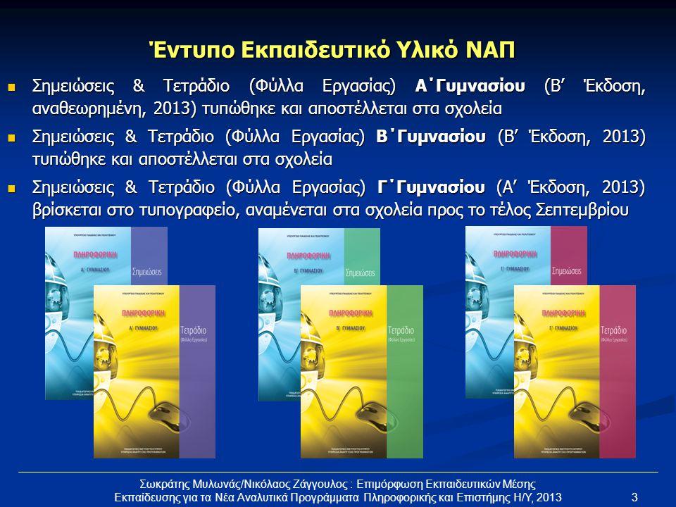 Έντυπο Εκπαιδευτικό Υλικό ΝΑΠ