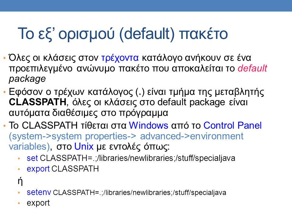 Το εξ' ορισμού (default) πακέτο