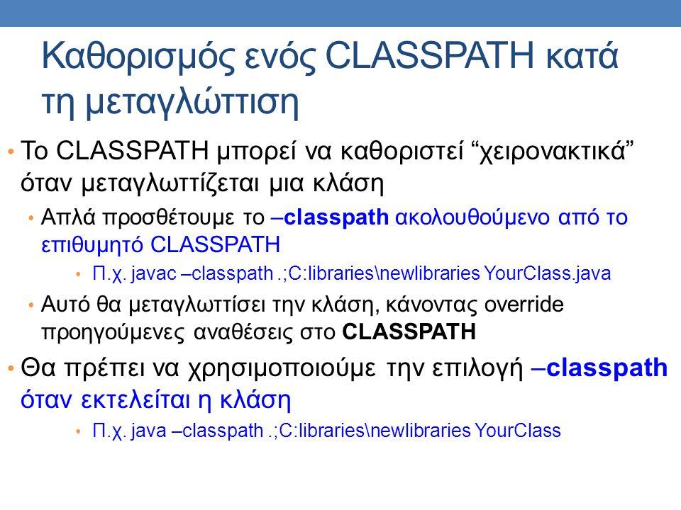 Καθορισμός ενός CLASSPATH κατά τη μεταγλώττιση