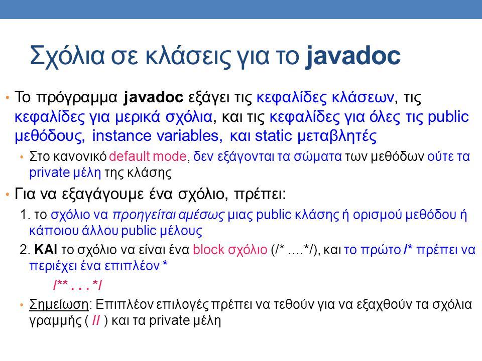Σχόλια σε κλάσεις για το javadoc