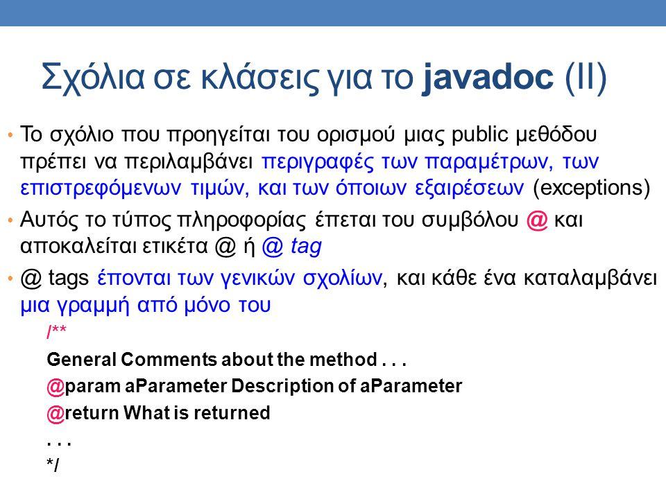 Σχόλια σε κλάσεις για το javadoc (ΙΙ)