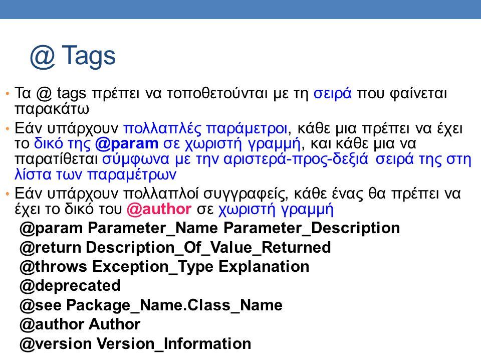 @ Tags Τα @ tags πρέπει να τοποθετούνται με τη σειρά που φαίνεται παρακάτω.