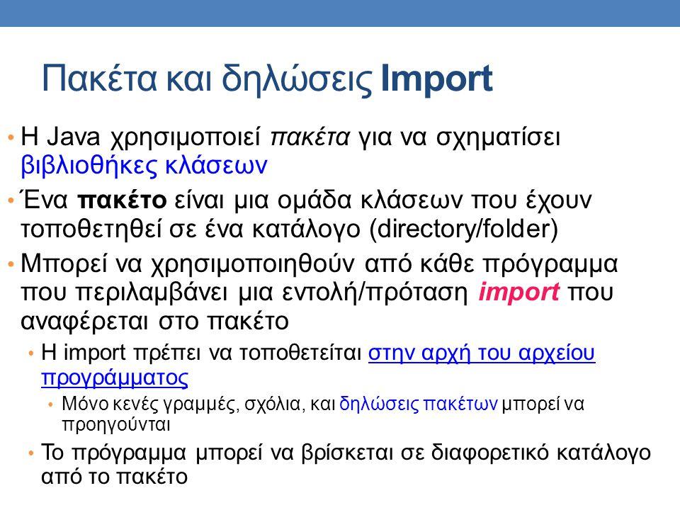 Πακέτα και δηλώσεις Import