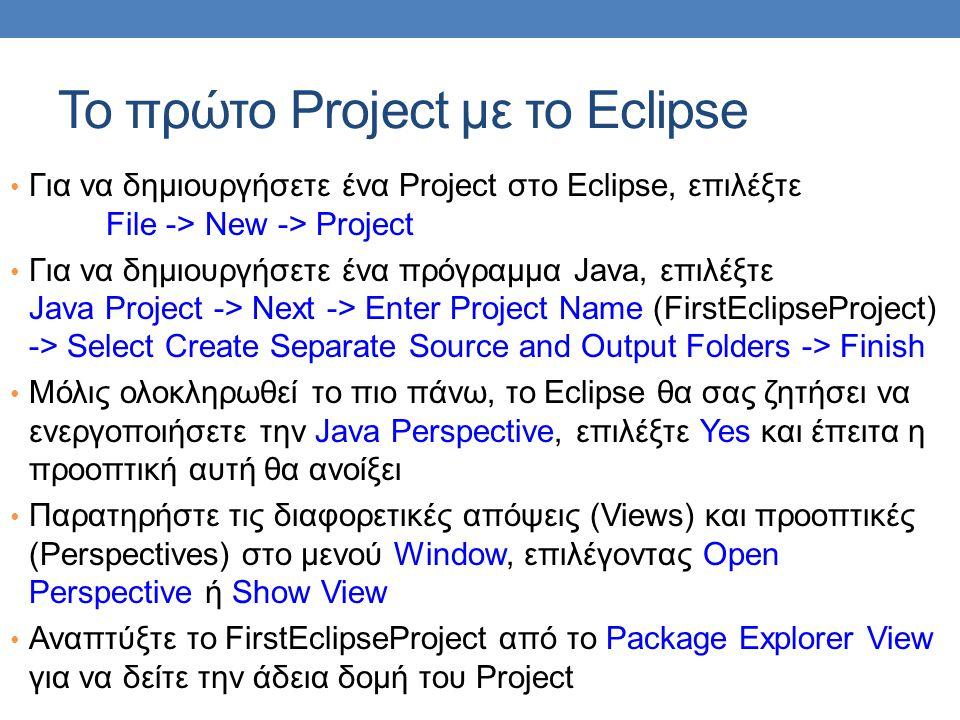 Το πρώτο Project με το Eclipse