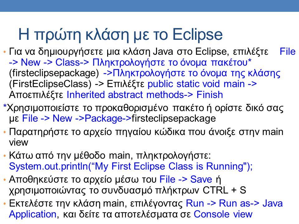 Η πρώτη κλάση με το Eclipse
