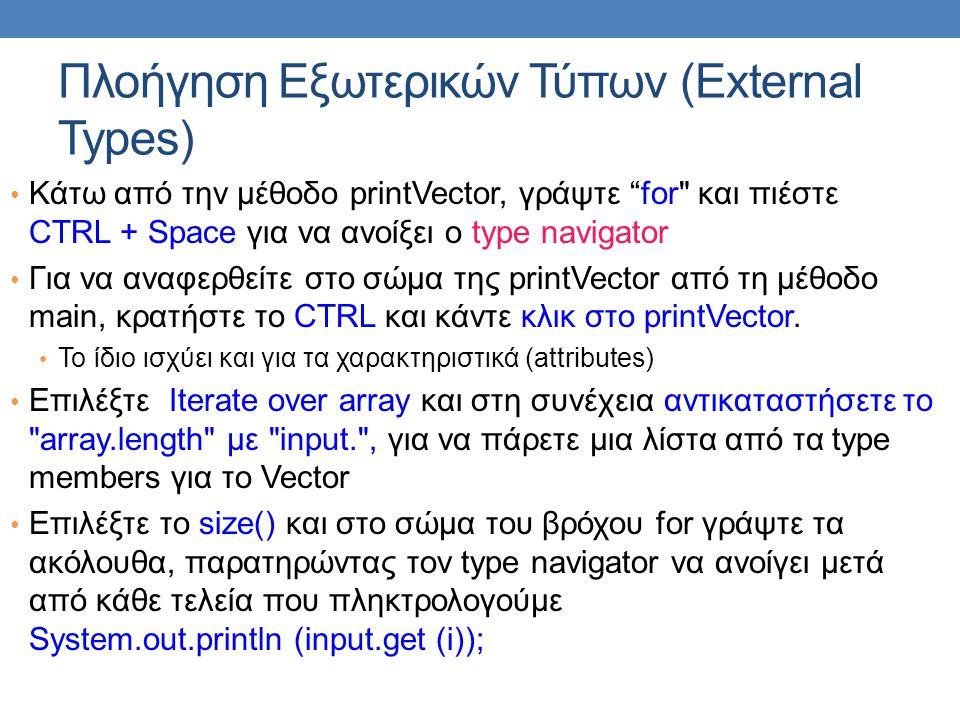 Πλοήγηση Εξωτερικών Τύπων (External Types)