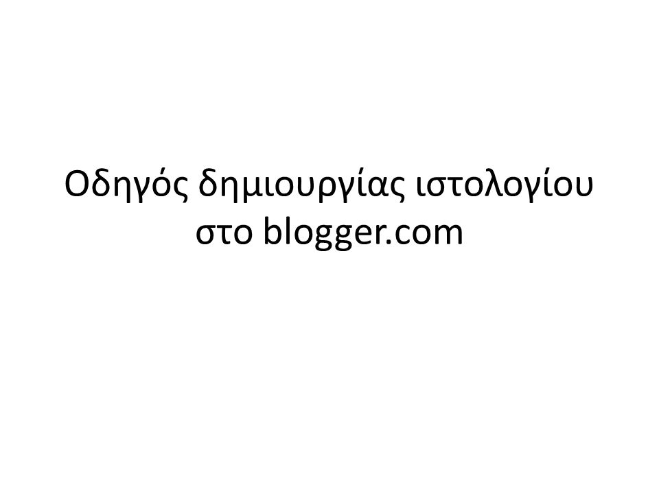Οδηγός δημιουργίας ιστολογίου στο blogger.com