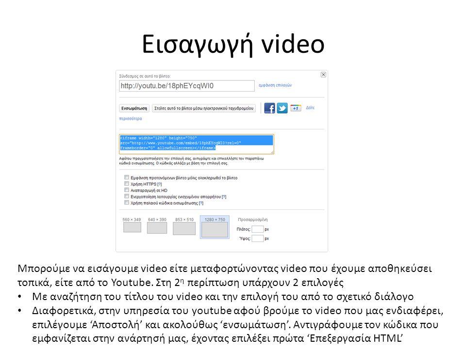 Εισαγωγή video