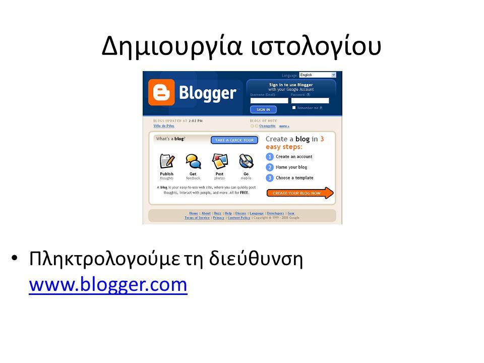 Δημιουργία ιστολογίου
