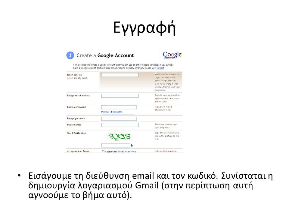 Εγγραφή Εισάγουμε τη διεύθυνση email και τον κωδικό.