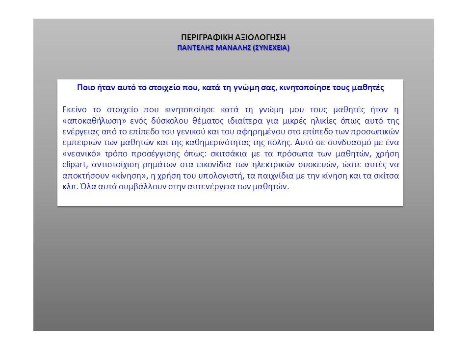 ΠΕΡΙΓΡΑΦΙΚΗ ΑΞΙΟΛΟΓΗΣΗ ΠΑΝΤΕΛΗΣ ΜΑΝΑΛΗΣ (ΣΥΝΕΧΕΙΑ)