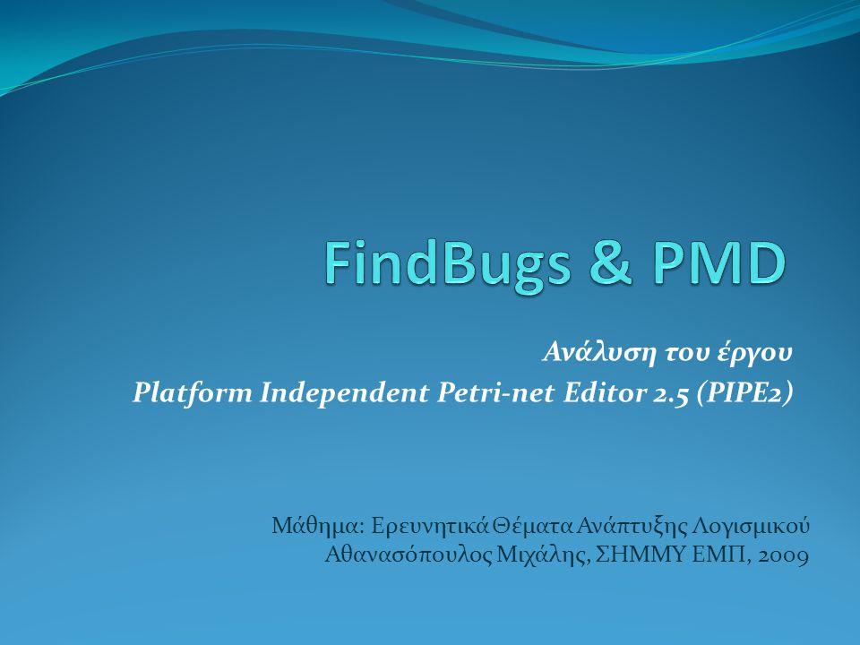 Ανάλυση του έργου Platform Independent Petri-net Editor 2.5 (PIPE2)