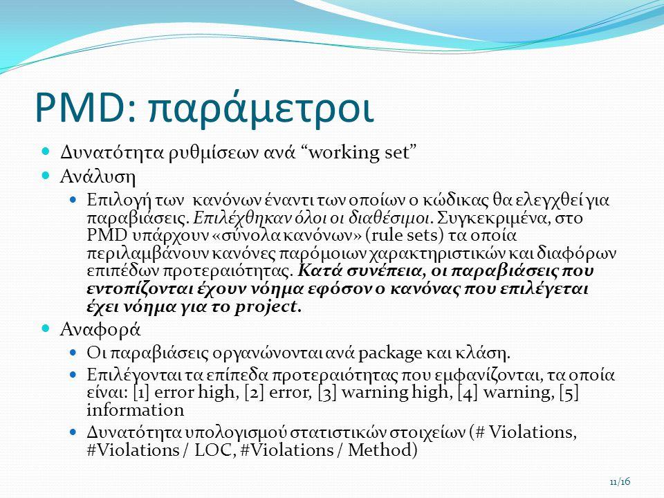 PMD: παράμετροι Δυνατότητα ρυθμίσεων ανά working set Ανάλυση Αναφορά