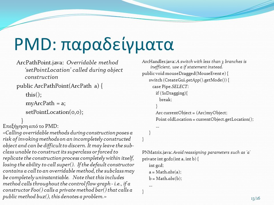 PMD: παραδείγματα