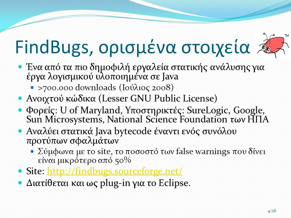 FindBugs, ορισμένα στοιχεία