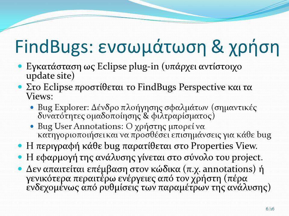 FindBugs: ενσωμάτωση & χρήση