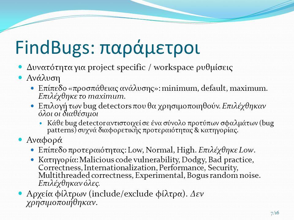 FindBugs: παράμετροι Δυνατότητα για project specific / workspace ρυθμίσεις. Ανάλυση.