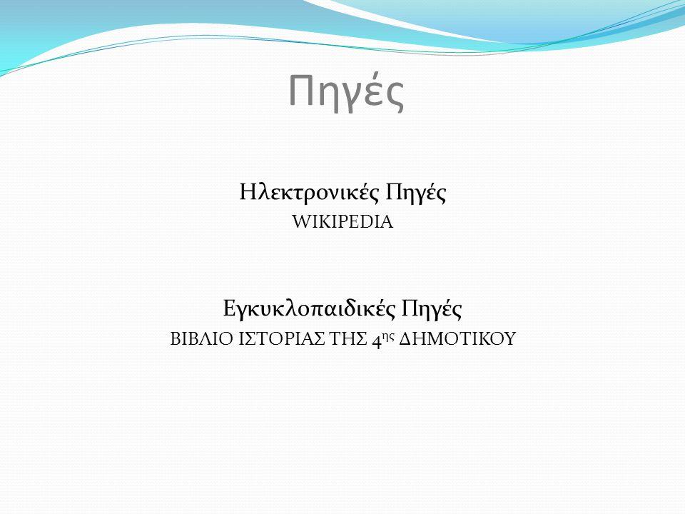 Πηγές Ηλεκτρονικές Πηγές Εγκυκλοπαιδικές Πηγές WIKIPEDIA