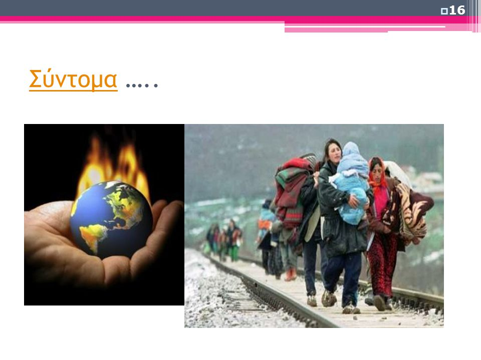 Σύντομα ….. Σύντομα οι περιβαλλοντικοί πρόσφυγες ή οικοπρόσφυγες εξαιτίας της κλιματικής αλλαγής,
