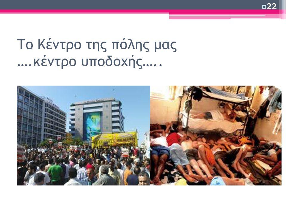 Το Κέντρο της πόλης μας ….κέντρο υποδοχής…..