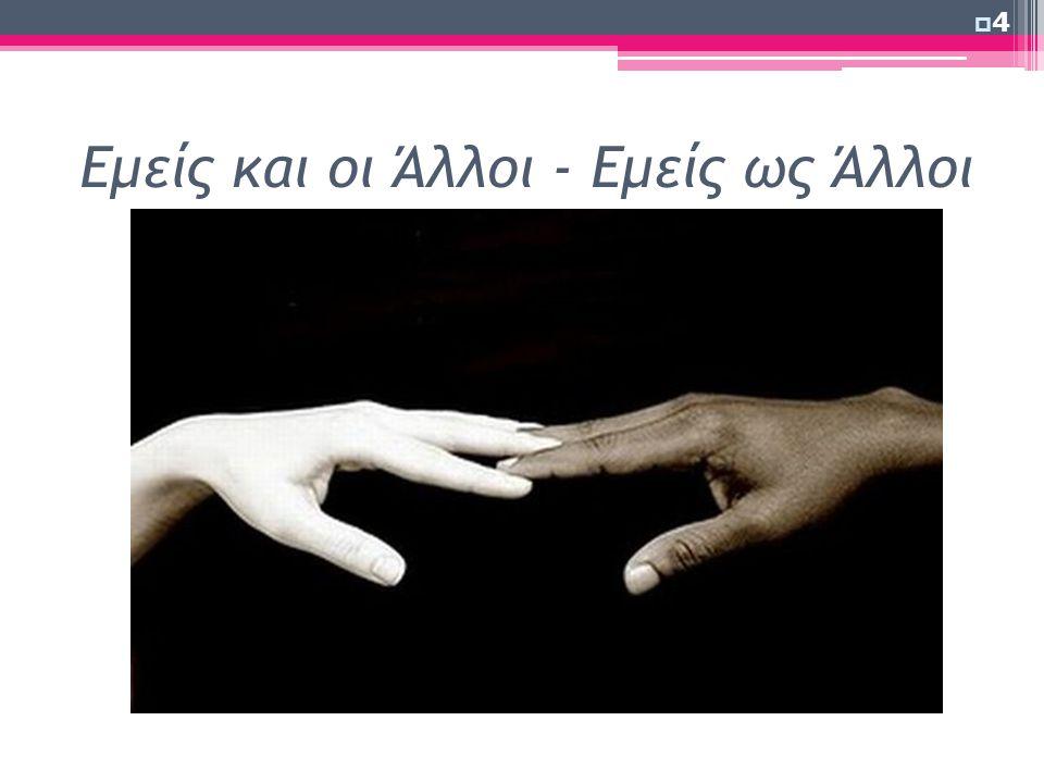 Εμείς και οι Άλλοι - Εμείς ως Άλλοι