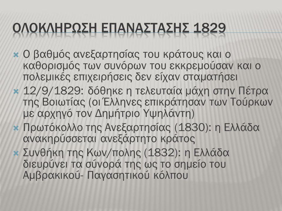 ΟΛΟΚΛΗΡΩΣΗ ΕΠΑΝΑΣΤΑΣΗΣ 1829