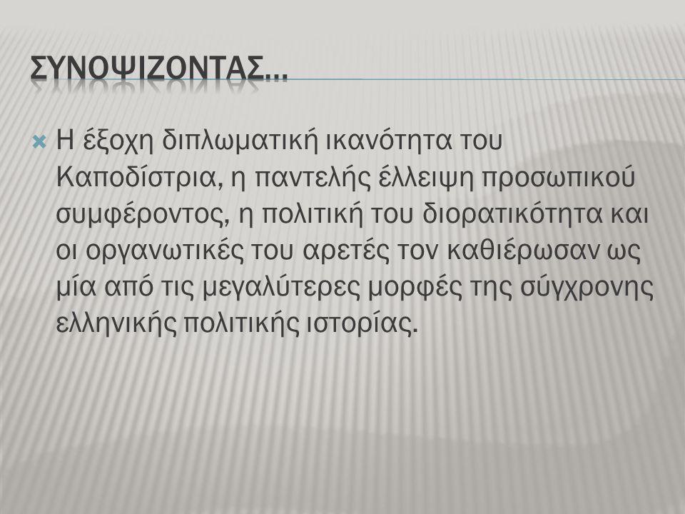 ΣΥΝΟΨΙΖΟΝΤΑΣ…