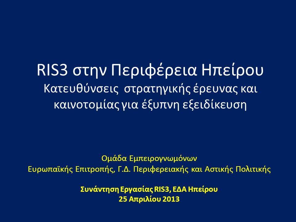 Συνάντηση Εργασίας RIS3, ΕΔΑ Ηπείρου
