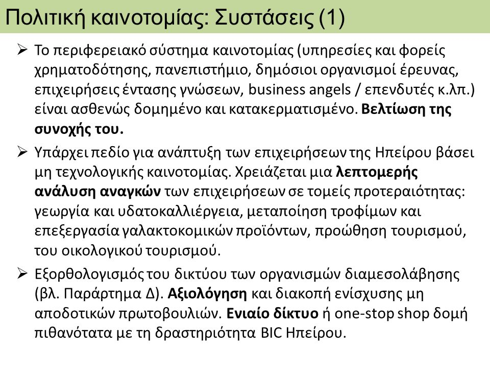 Πολιτική καινοτομίας: Συστάσεις (1)