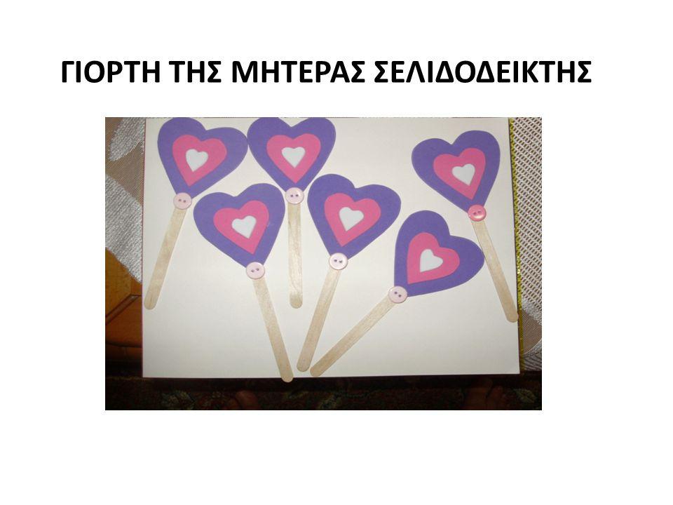 Γιορτη της μητερασ σελιδοδεικτησ