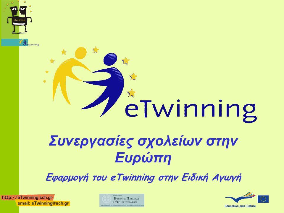 Συνεργασίες σχολείων στην Ευρώπη