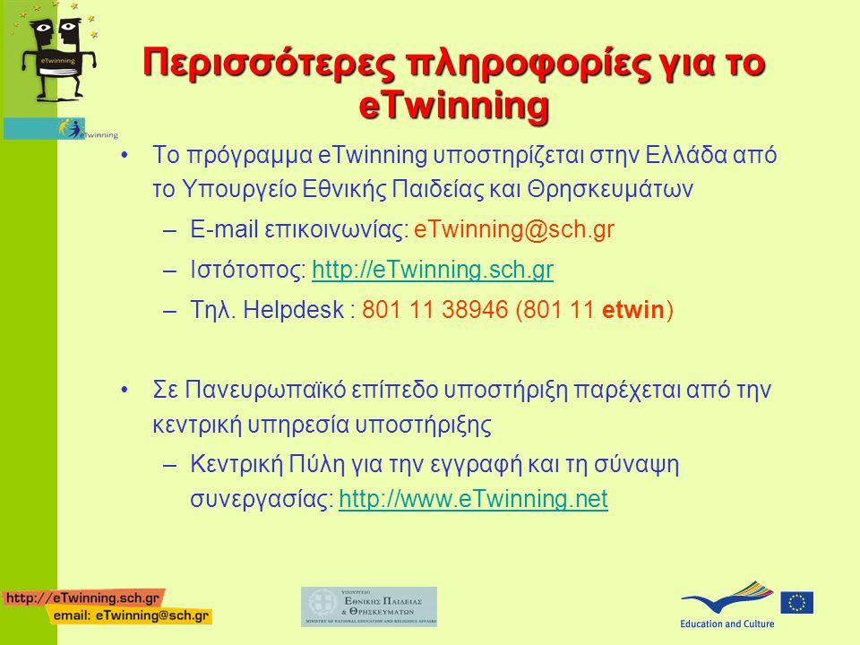 Περισσότερες πληροφορίες για το eTwinning