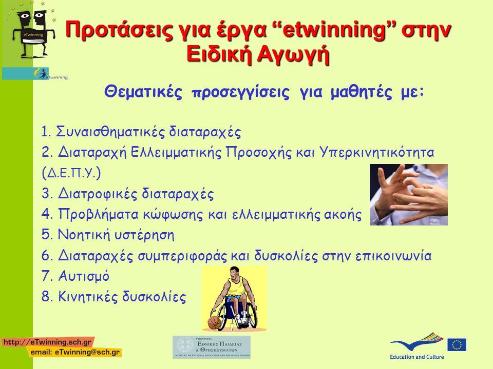 Προτάσεις για έργα etwinning στην Ειδική Αγωγή