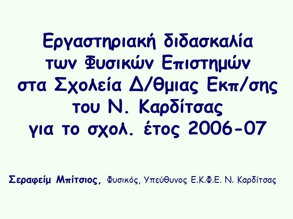 Σεραφείμ Μπίτσιος, Φυσικός, Υπεύθυνος Ε.Κ.Φ.Ε. Ν. Καρδίτσας