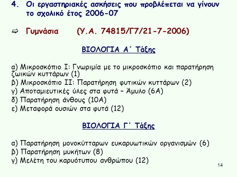  Γυμνάσια (Υ.Α. 74815/Γ7/21-7-2006) το σχολικό έτος 2006-07