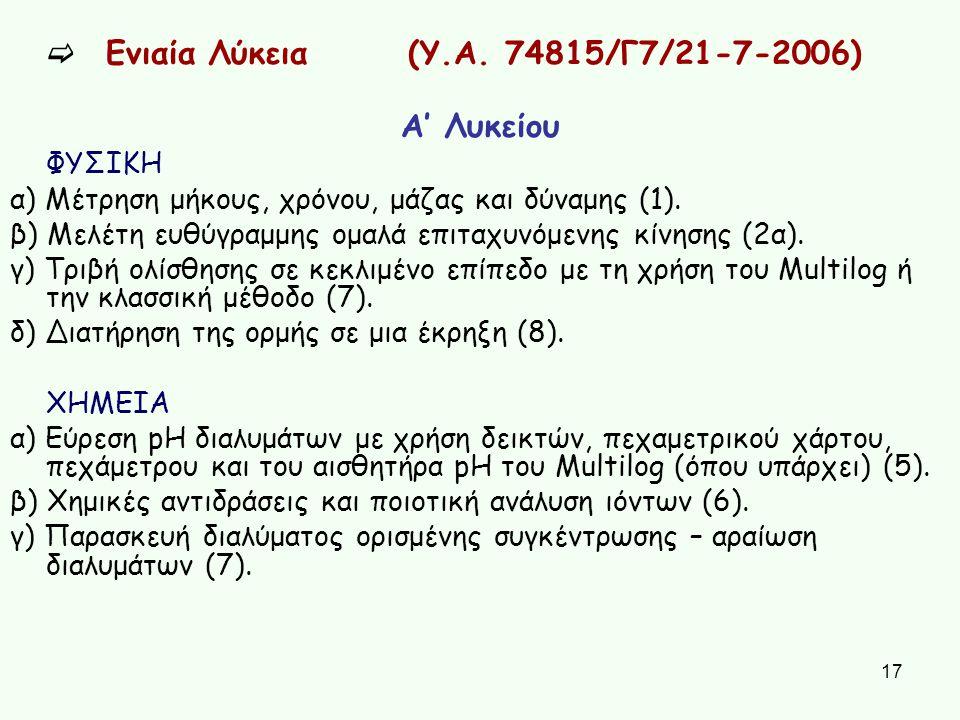 Α' Λυκείου  Ενιαία Λύκεια (Υ.Α. 74815/Γ7/21-7-2006) ΦΥΣΙΚΗ
