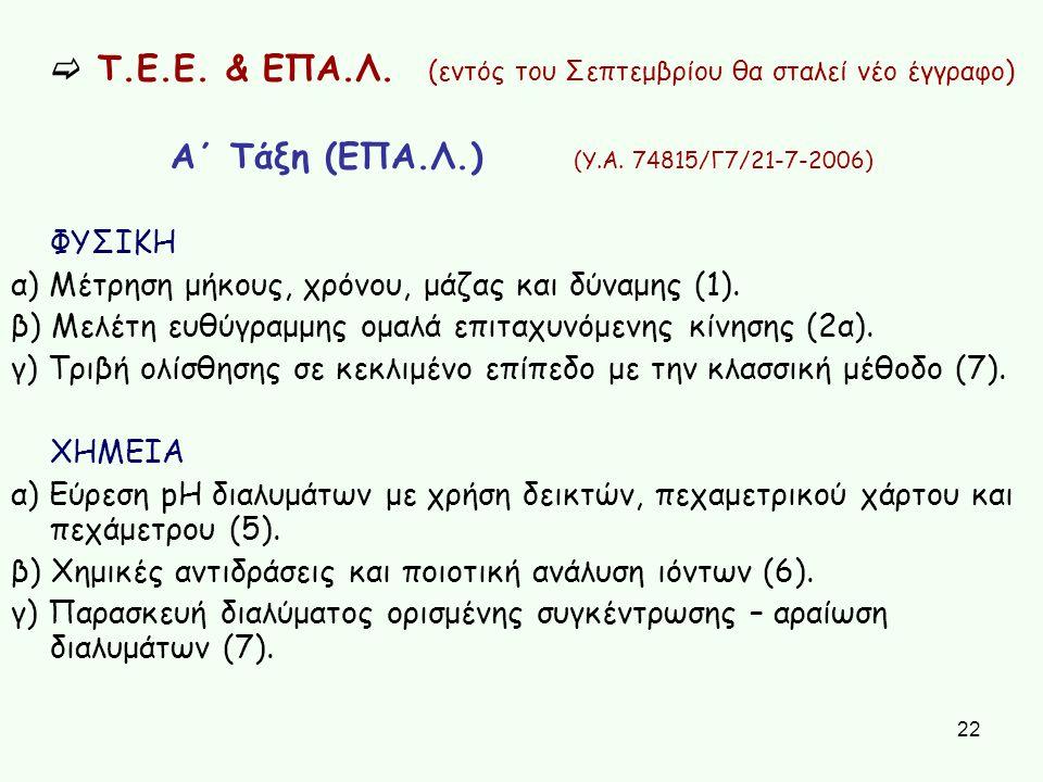 Α΄ Τάξη (ΕΠΑ.Λ.) (Υ.Α. 74815/Γ7/21-7-2006)