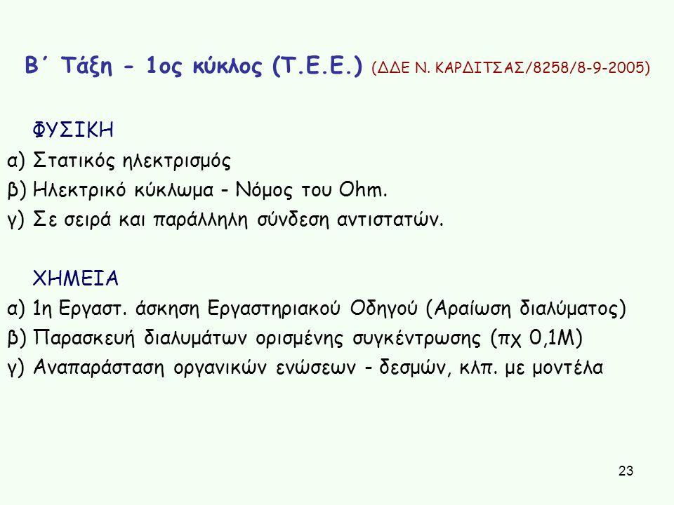 Β΄ Τάξη - 1ος κύκλος (Τ.Ε.Ε.) (ΔΔΕ Ν. ΚΑΡΔΙΤΣΑΣ/8258/8-9-2005)