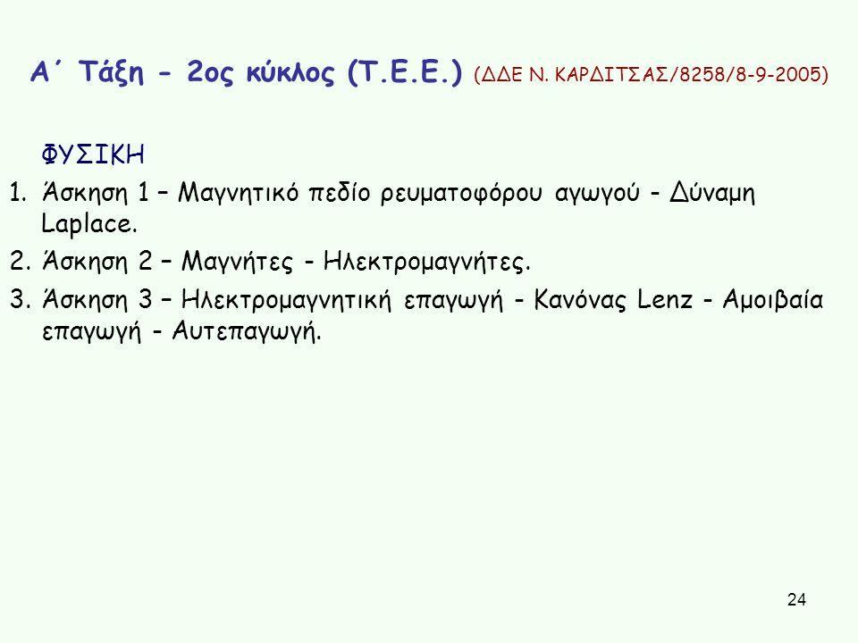 Α΄ Τάξη - 2ος κύκλος (Τ.Ε.Ε.) (ΔΔΕ Ν. ΚΑΡΔΙΤΣΑΣ/8258/8-9-2005)