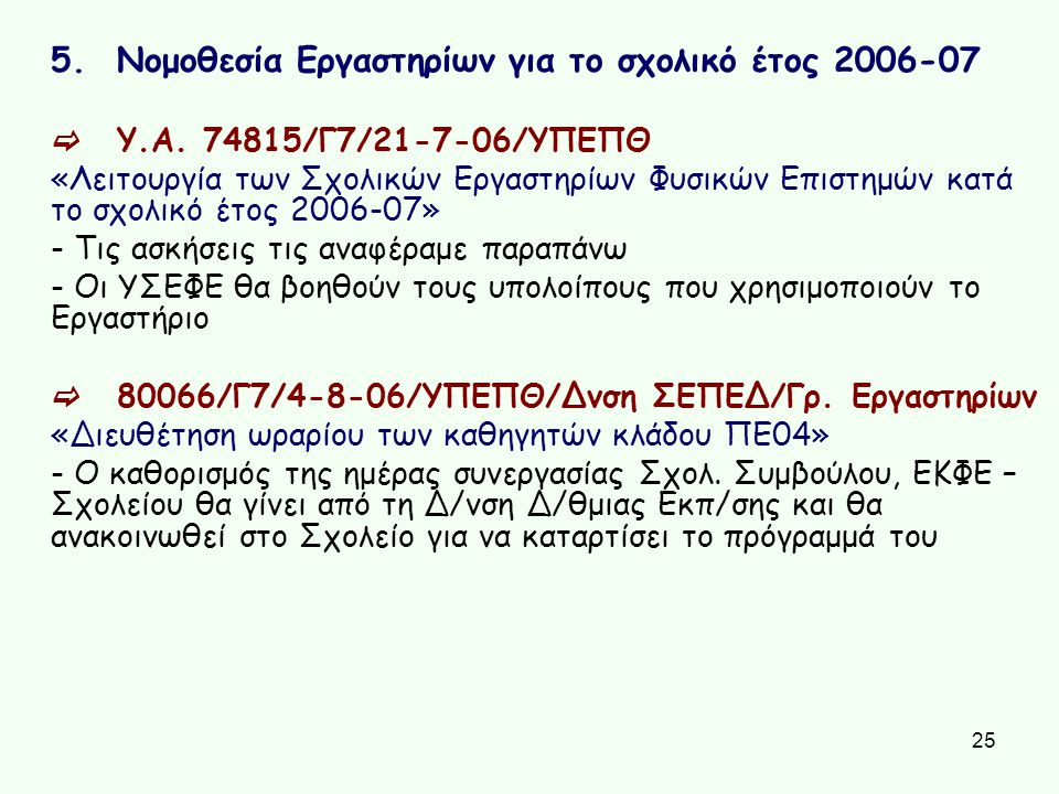 5. Νομοθεσία Εργαστηρίων για το σχολικό έτος 2006-07