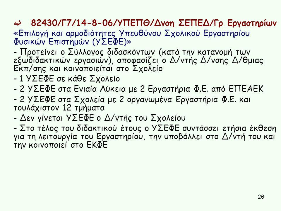 - 2 ΥΣΕΦΕ στα Ενιαία Λύκεια με 2 Εργαστήρια Φ.Ε. από ΕΠΕΑΕΚ