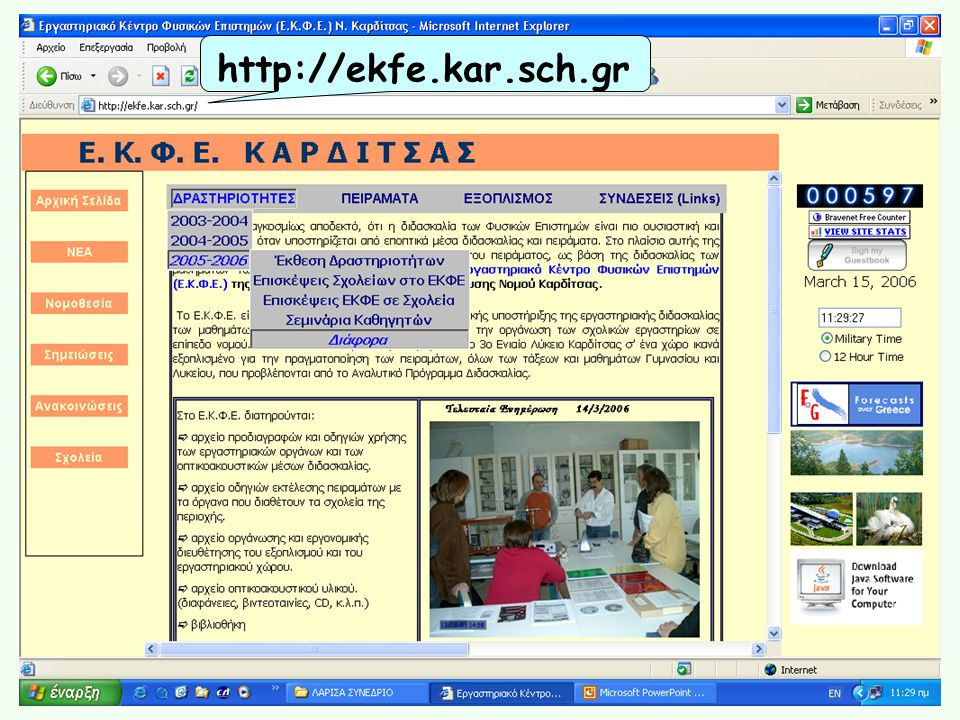 http://ekfe.kar.sch.gr