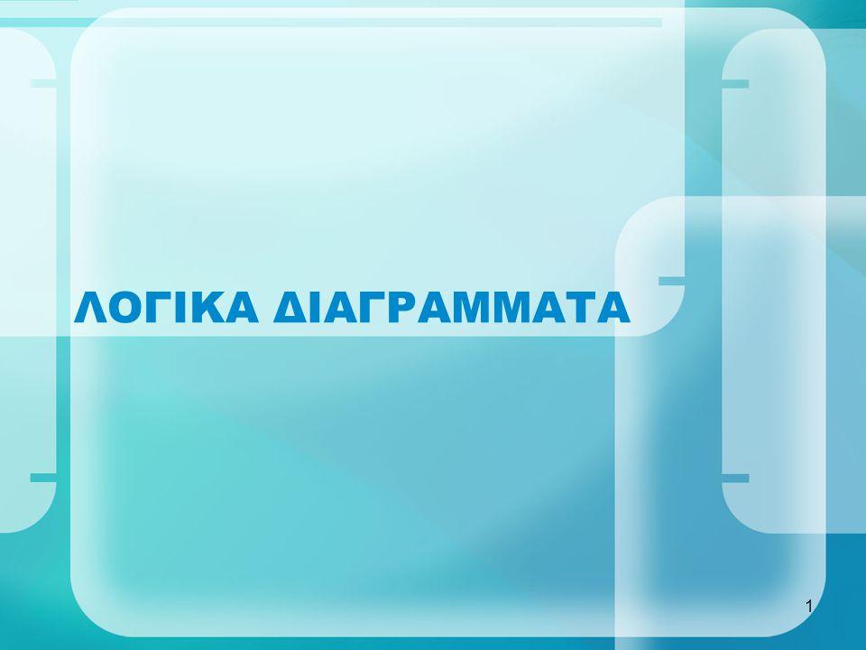 ΛΟΓΙΚΑ ΔΙΑΓΡΑΜΜΑΤΑ
