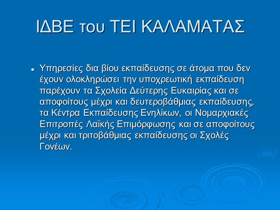 ΙΔΒΕ του ΤΕΙ ΚΑΛΑΜΑΤΑΣ