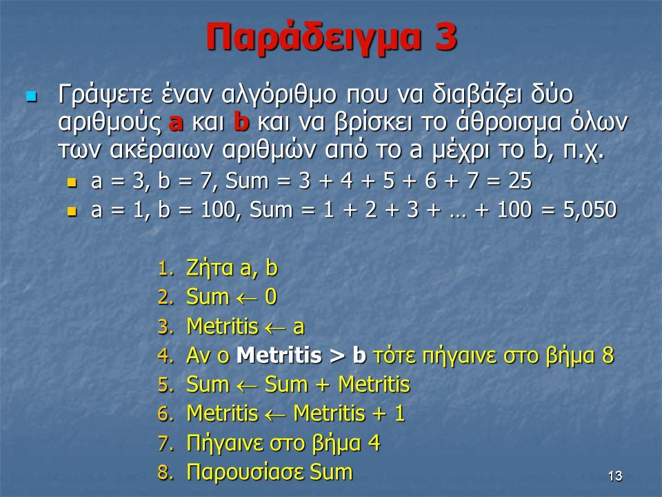 Παράδειγμα 3