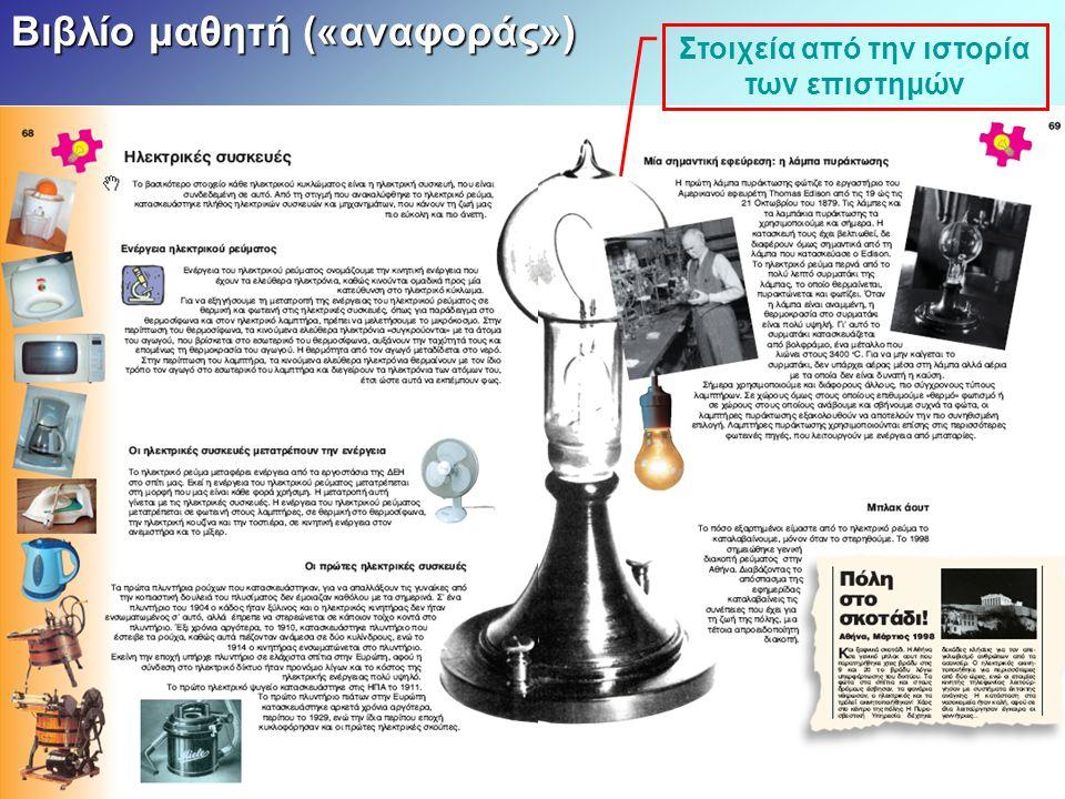 Στοιχεία από την ιστορία των επιστημών
