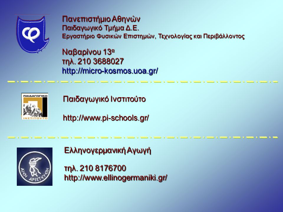 Παιδαγωγικό Ινστιτούτο http://www.pi-schools.gr/