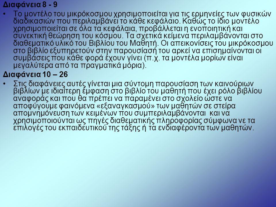 Διαφάνεια 8 - 9